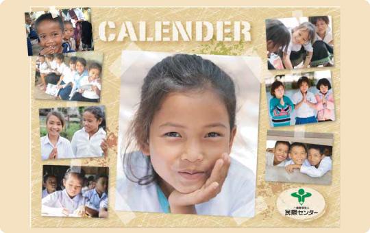 2014年 チャリティカレンダー