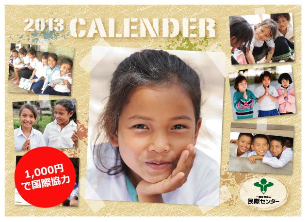 2013年 カレンダー