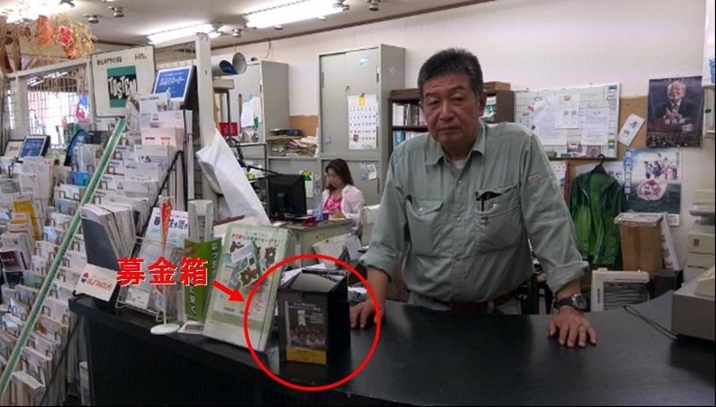 澤田さんと募金箱