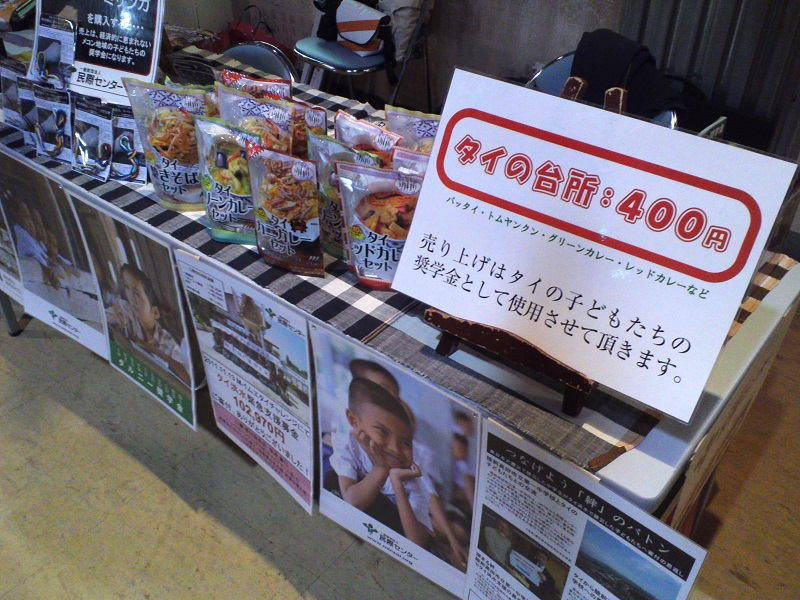 タイの台所(タイ料理セット)の販売