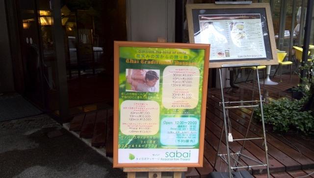 タイ古式マッサージ店「サバイ」