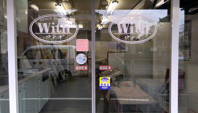スペースデザインウィズ(WITH)