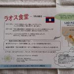 """""""ラオス食堂""""(姫路)に、ダルニー奨学金の募金箱が設置されました!"""