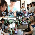「STUDY FOR TWO×民際センター」 ちいさな合同朝活開催!