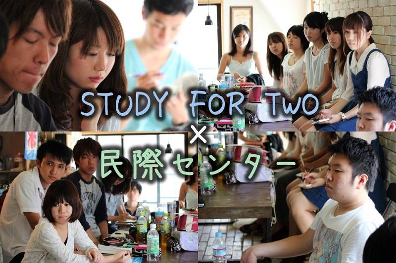 STUDY FOR TWOと民際センター合同のちいさな朝活