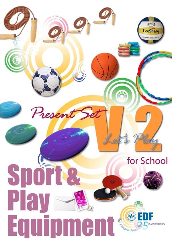 V-2セット:スポーツ用品