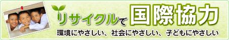 リサイクル支援キャンペーン