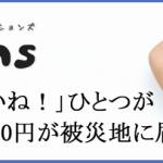 facebookユーザーさんに朗報! 「1クリック=10円」が、経済的に恵まれない子どもの支援にかわります!