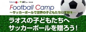 Football Camp ~サッカーボールで世界の子どもたちに笑顔を~