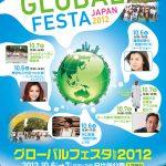 グローバルフェスタJAPAN2012に出展いたします!!!