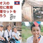 【ラオス支援大特集】ラオスの学校に教育支援セットを贈ろう♪