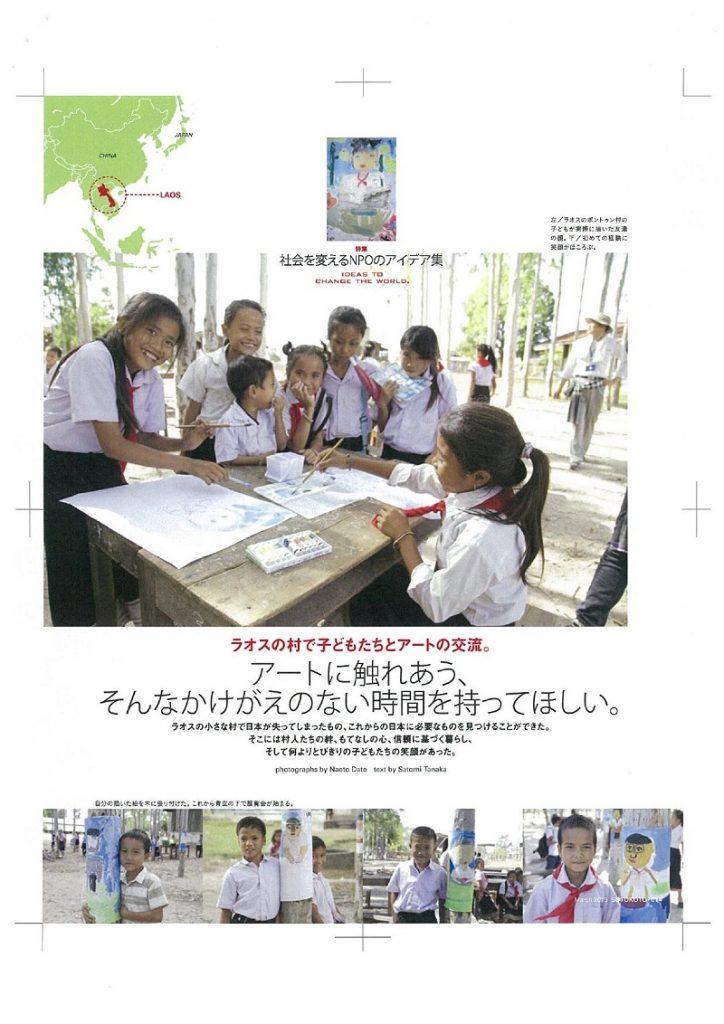 月刊「ソトコト」