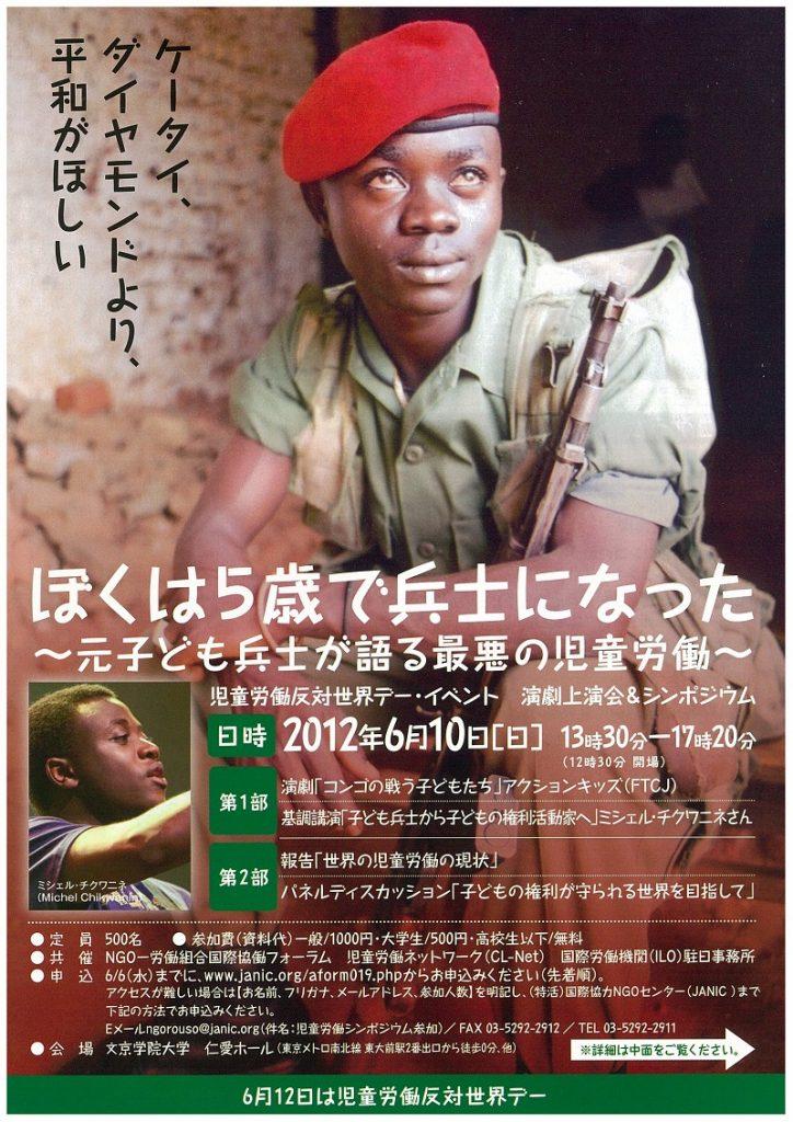 児童労働反対世界デーキャンペーン