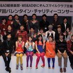 MS&ADゆにぞんスマイルクラブ・MS&AD軽音楽部による「第18回 バレンタイン・チャリティーコンサート」開催!