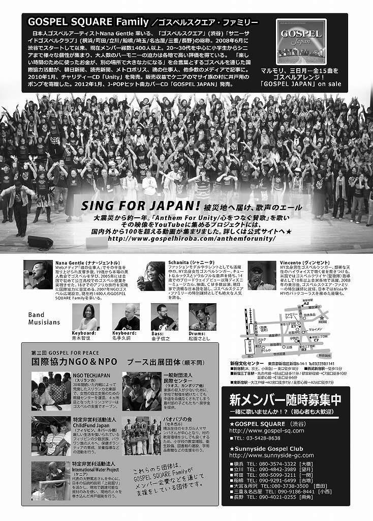 第3回 「Gospel for Peace」 チャリティーコンサート