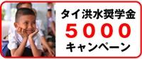 タイ洪水奨学金5000キャンペーン