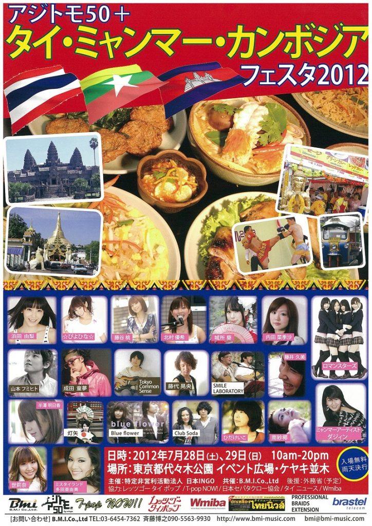 タイ・ミャンマー・カンボジア フェスタ2012