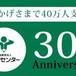 Press releaseのお知らせ【東京ドーム7個分の子ども支援】