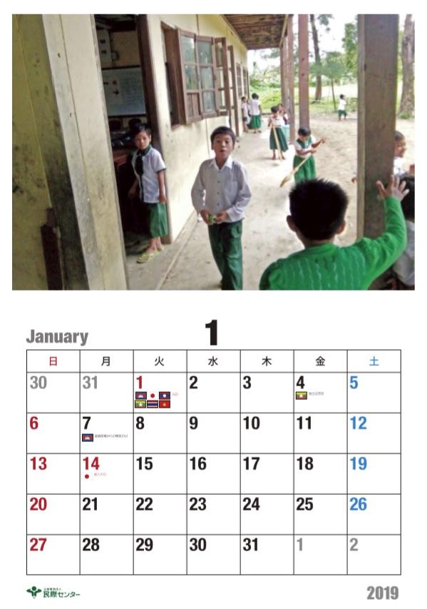 チャリティカレンダーのサンプル