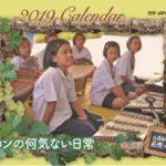 【2019年】チャリティーカレンダー販売のお知らせ