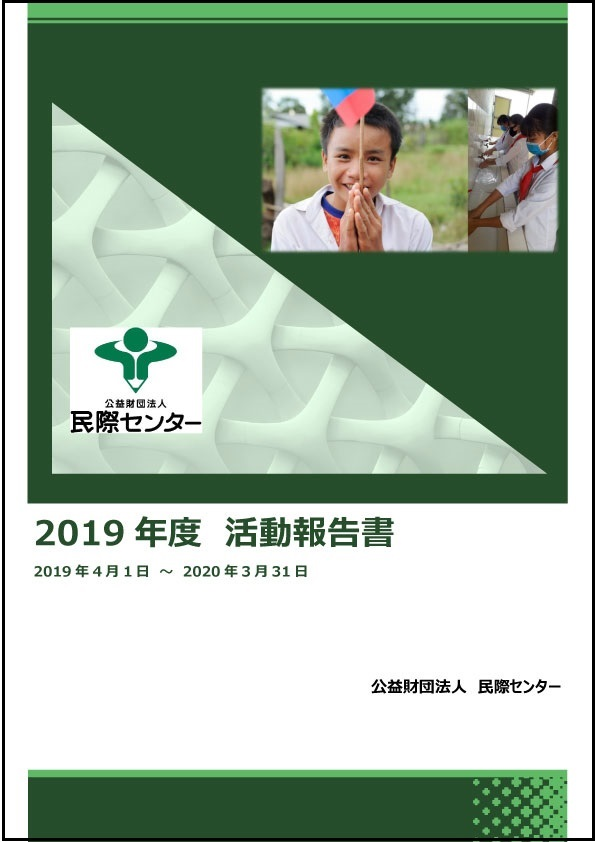 2019年度 活動報告書